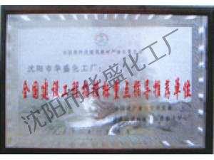 荣誉单位证书